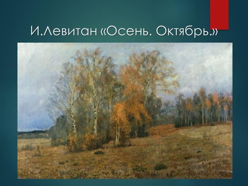 И.Левитан «Осень. Октябрь.»