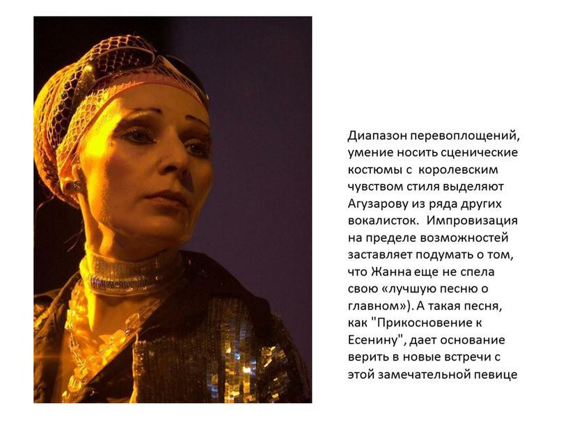 Диапазон перевоплощений, умение носить сценические костюмы с королевским чувством стиля выделяют