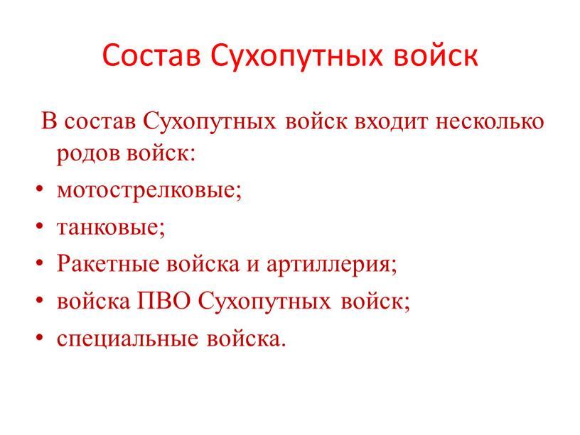 Состав Сухопутных войск В состав