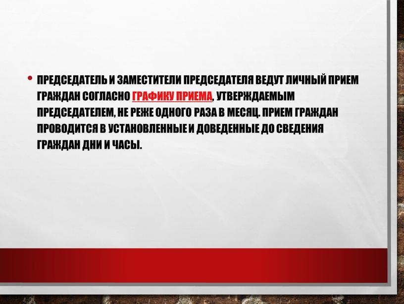 Председатель и Заместители председателя ведут личный прием граждан согласно графику приема, утверждаемым