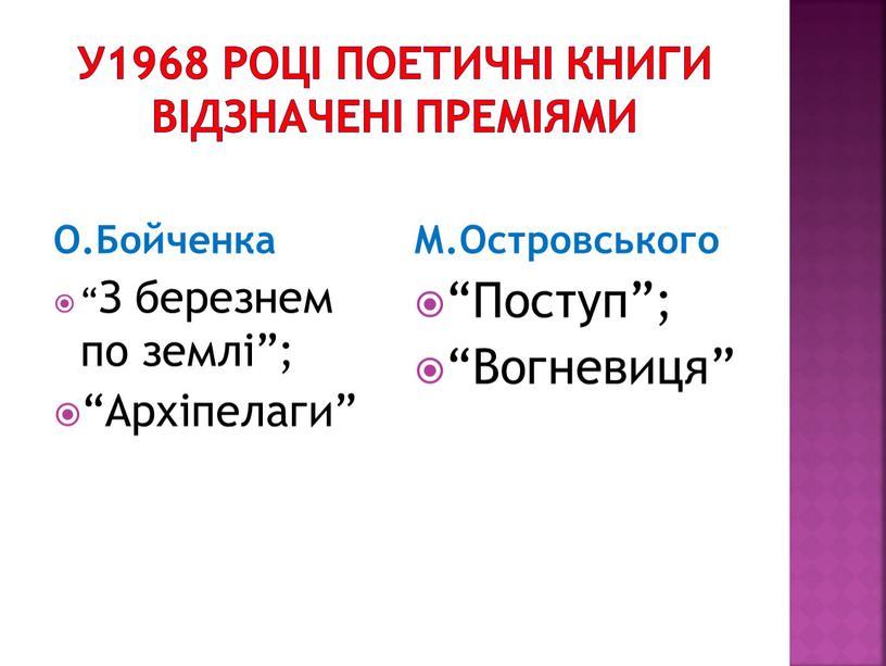 У1968 році поетичні книги відзначені преміями