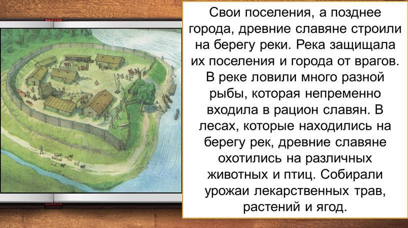 Свои поселения, а позднее города, древние славяне строили на берегу реки