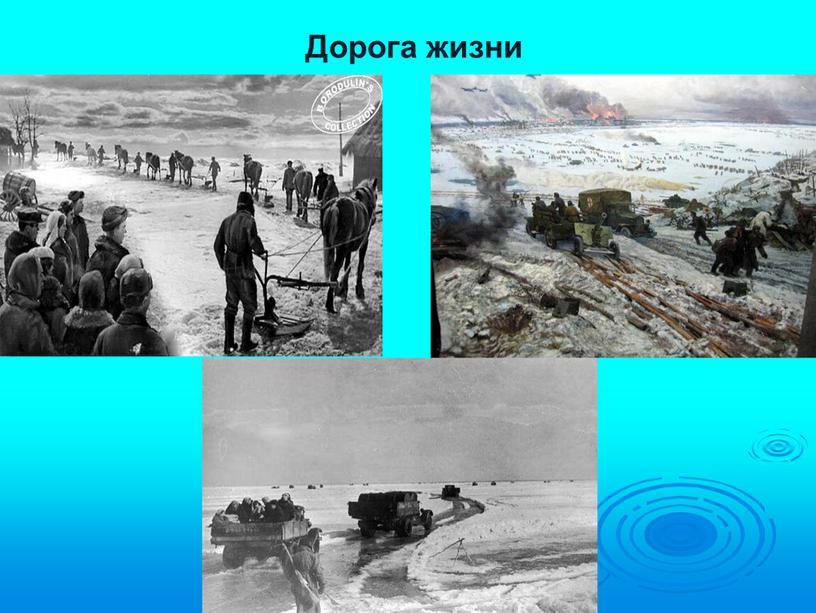 Дорога жизни Самой страшной оказалась зима 1942 года