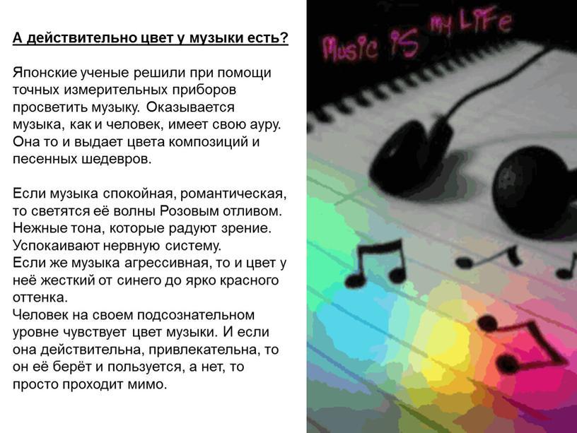 А действительно цвет у музыки есть?