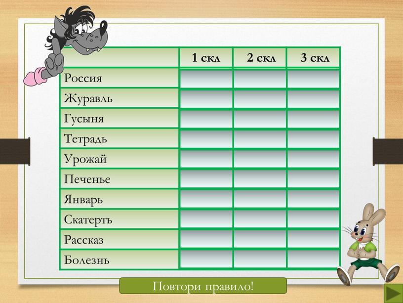 Россия + Журавль + Гусыня + Тетрадь +