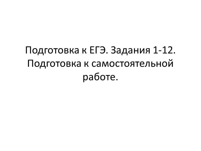 Подготовка к ЕГЭ. Задания 1-12