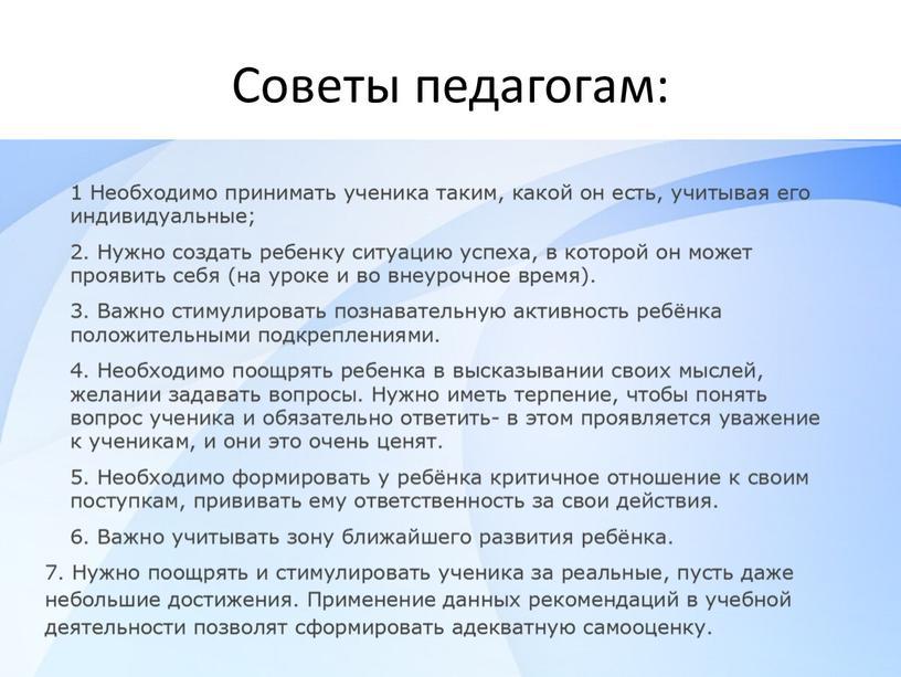 Советы педагогам: