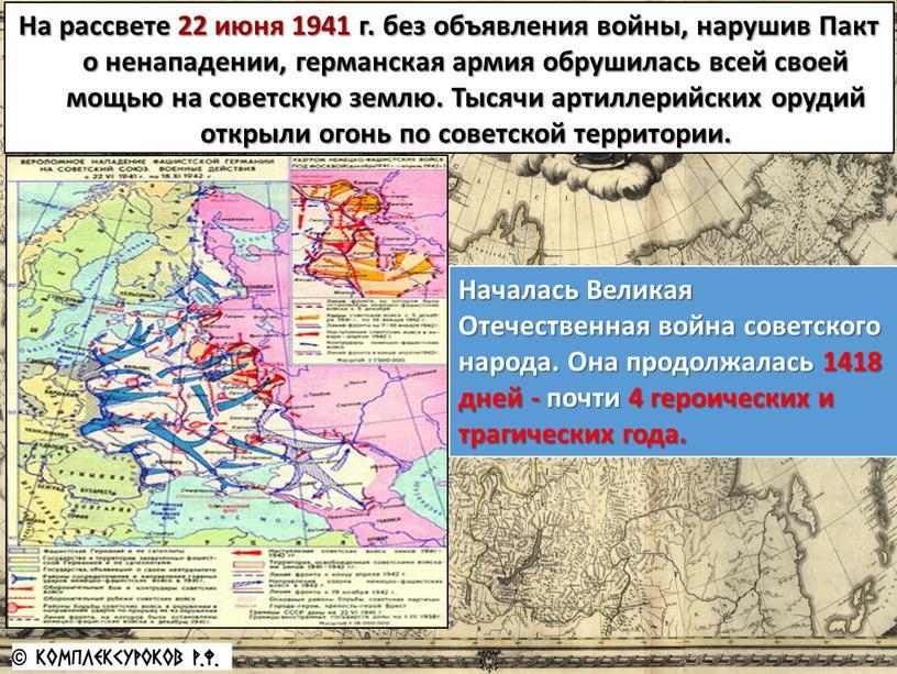 На рассвете 22 июня 1941 г. без объявления войны, нарушив