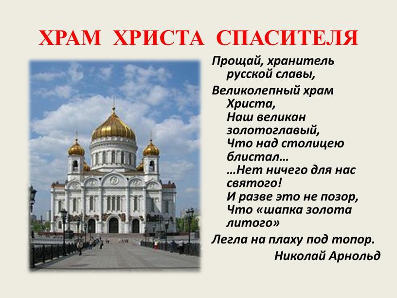 ХРАМ ХРИСТА СПАСИТЕЛЯ Прощай, хранитель русской славы,