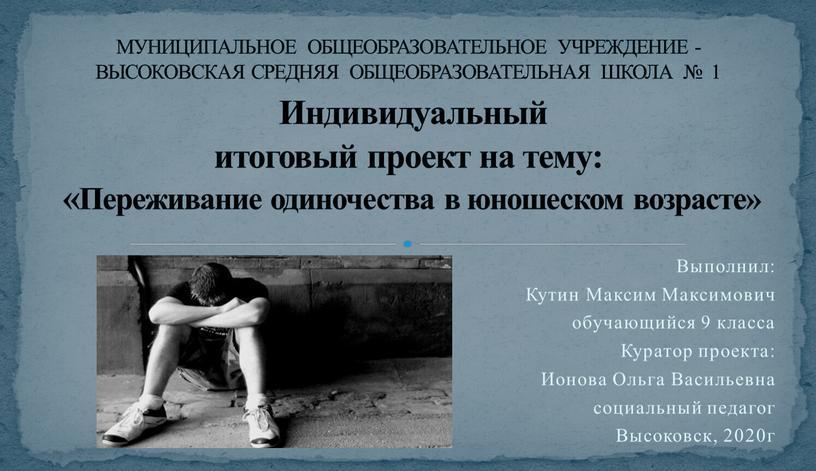 Выполнил: Кутин Максим Максимович обучающийся 9 класса