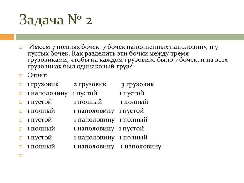 Задача № 2 Имеем 7 полных бочек, 7 бочек наполненных наполовину, и 7 пустых бочек