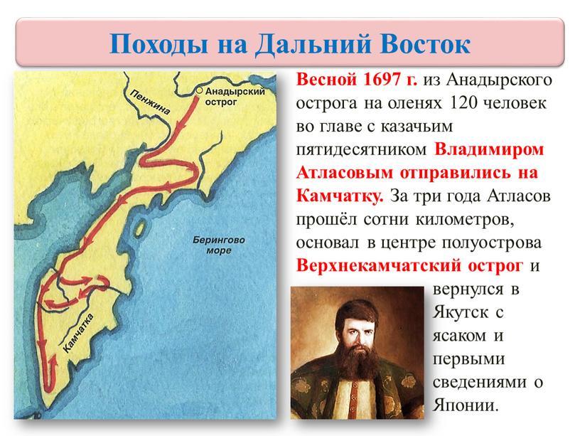 Весной 1697 г. из Анадырского острога на оленях 120 человек во главе с казачьим пятидесятником