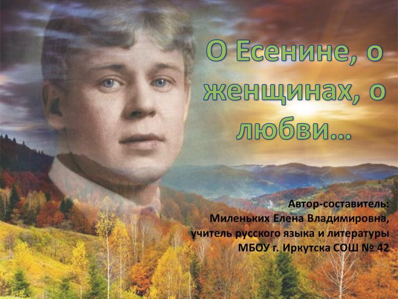 О Есенине, о женщинах, о любви…