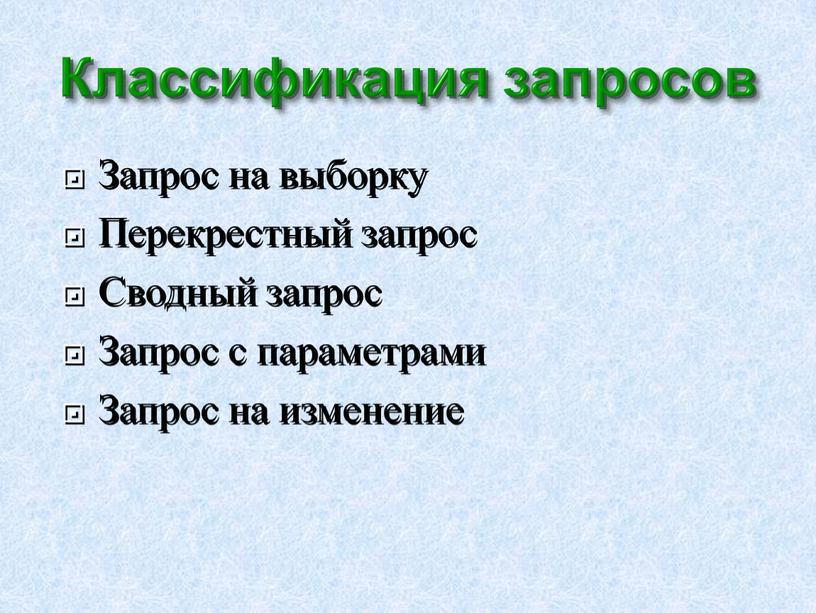 Классификация запросов Запрос на выборку