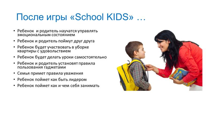 После игры «School KIDS» … Ребенок и родитель научатся управлять эмоциональным состоянием