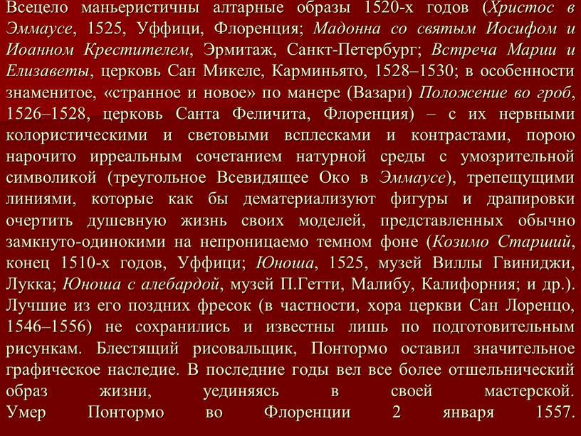 Всецело маньеристичны алтарные образы 1520-х годов (