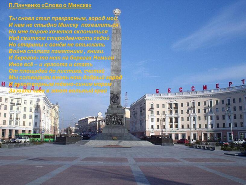 П.Панченко «Слово о Минске» Ты снова стал прекрасным, город мой