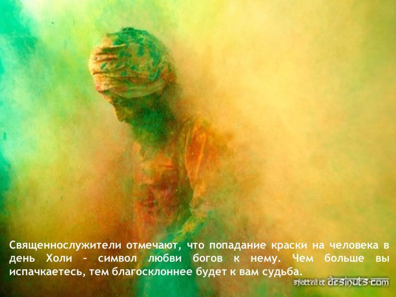 Священнослужители отмечают, что попадание краски на человека в день