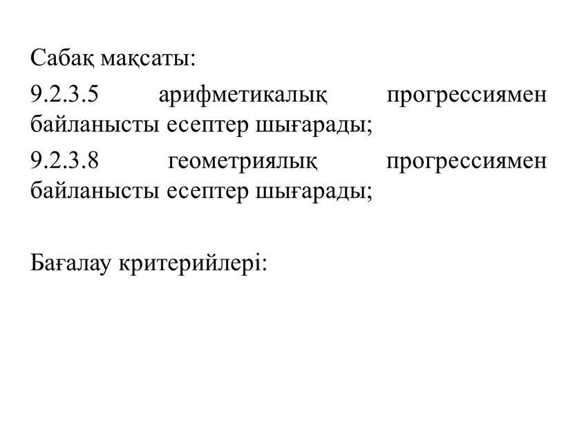 Сабақ мақсаты: 9.2.3.5 арифметикалық прогрессиямен байланысты есептер шығарады; 9