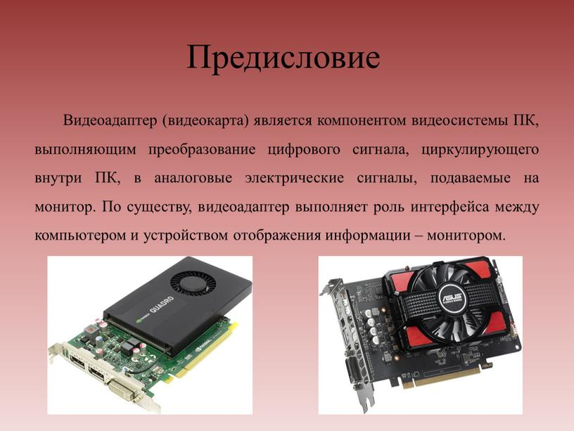 Предисловие Видеоадаптер (видеокарта) является компонентом видеосистемы