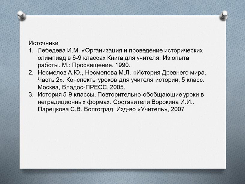 Источники Лебедева И.М. «Организация и проведение исторических олимпиад в 6-9 классах