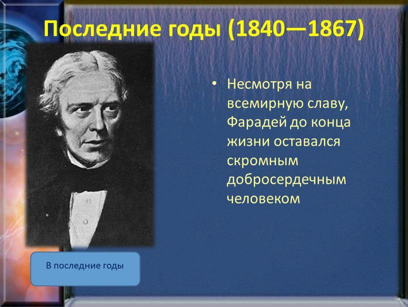 Последние годы (1840—1867) В последние годы