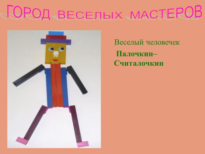 Веселый человечек Палочкин–