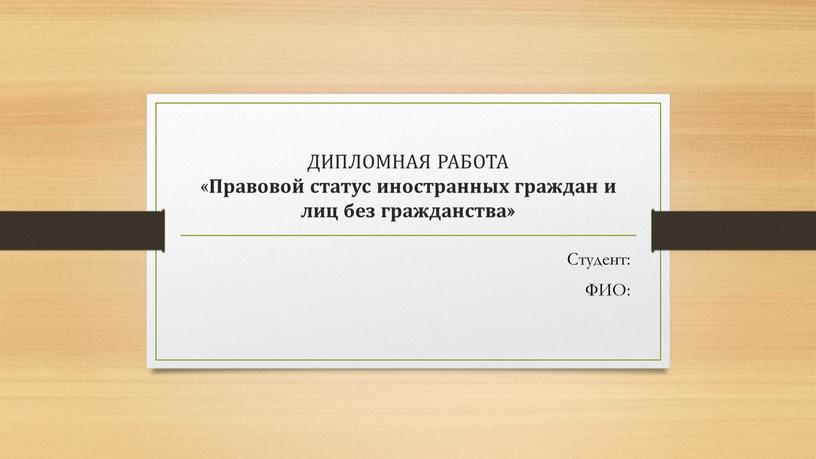 ДИПЛОМНАЯ РАБОТА « Правовой статус иностранных граждан и лиц без гражданства»