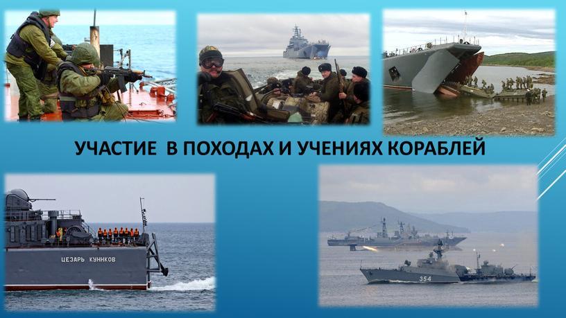 Участие в походах и учениях кораблей
