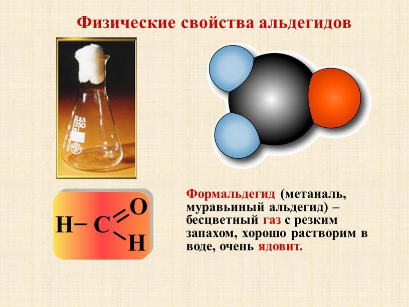 Физические свойства альдегидов