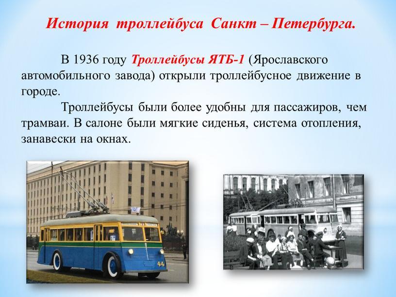 История троллейбуса Санкт – Петербурга