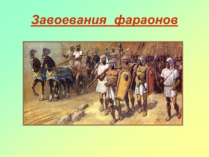 Завоевания фараонов