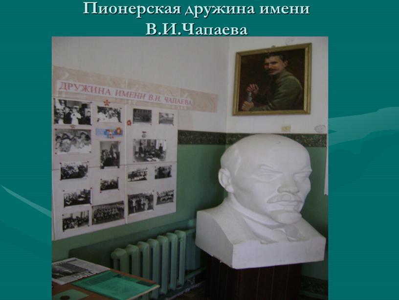 Пионерская дружина имени В.И.Чапаева