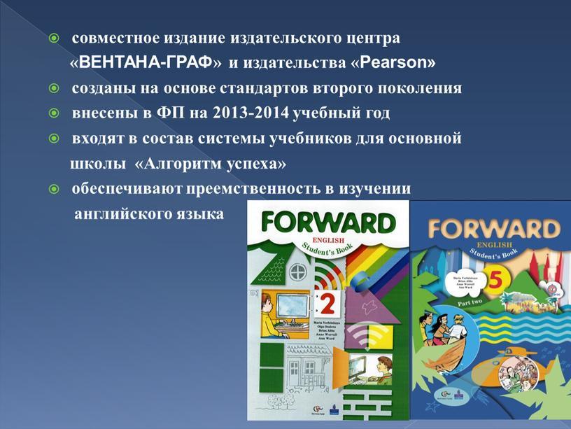 ВЕНТАНА-ГРАФ» и издательства «Pearson» созданы на основе стандартов второго поколения внесены в