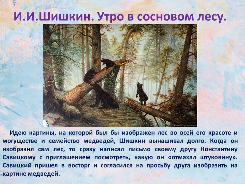 И.И.Шишкин. Утро в сосновом лесу