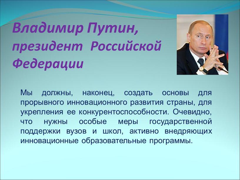 Владимир Путин, президент Российской