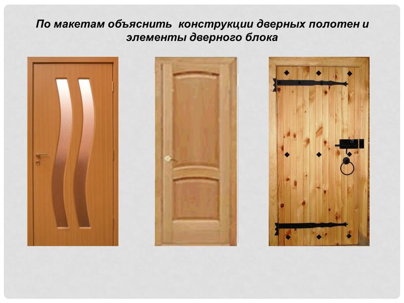 По макетам объяснить конструкции дверных полотен и элементы дверного блока