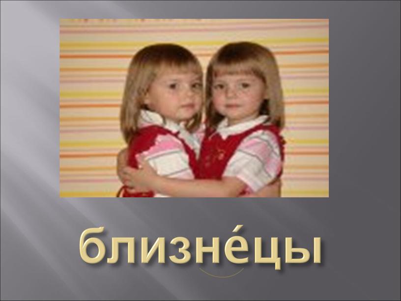 близнéцы