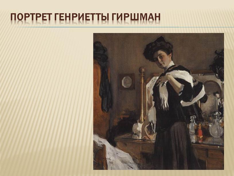 Портрет Генриетты Гиршман