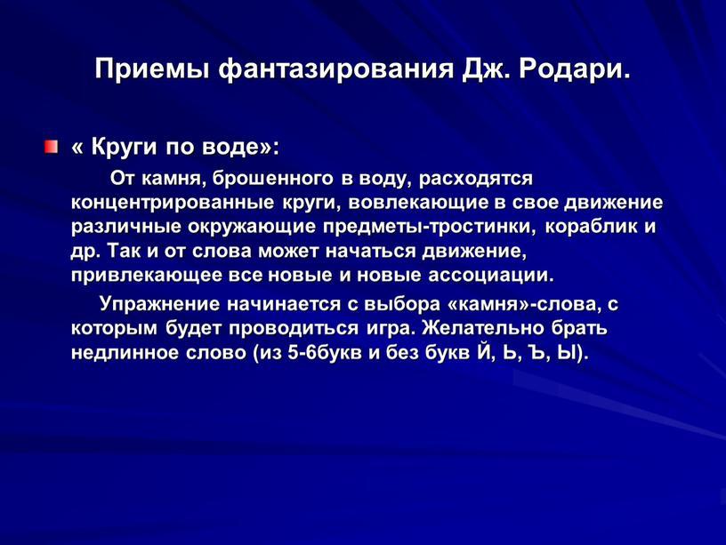 Приемы фантазирования Дж. Родари