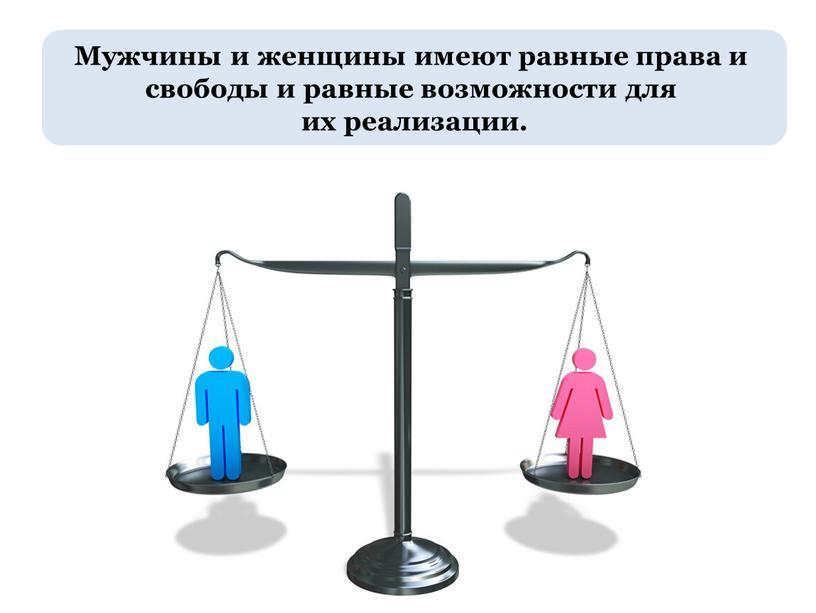 Мужчины и женщины имеют равные права и свободы и равные возможности для их реализации