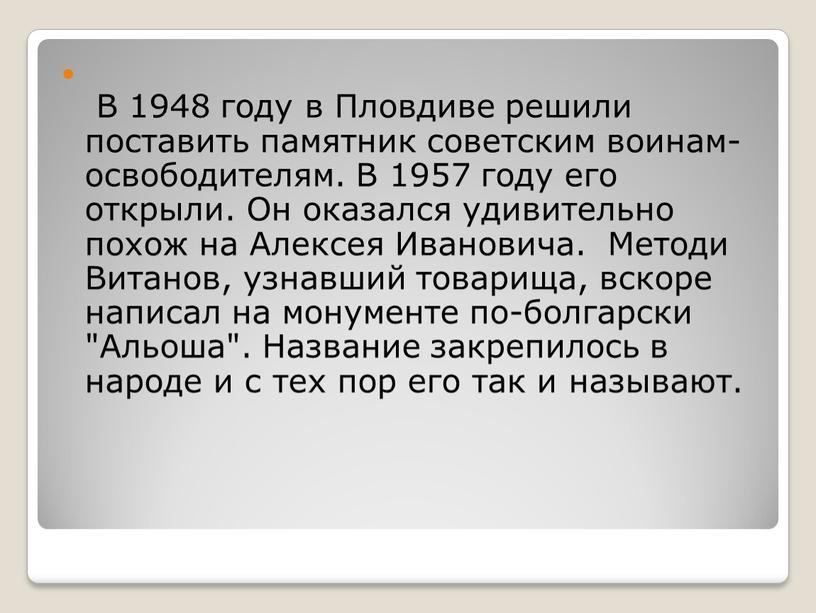 В 1948 году в Пловдиве решили поставить памятник советским воинам-освободителям