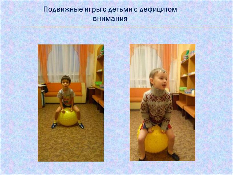 Подвижные игры с детьми с дефицитом внимания