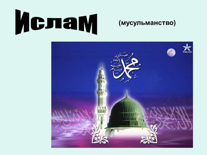 Ислам (мусульманство)