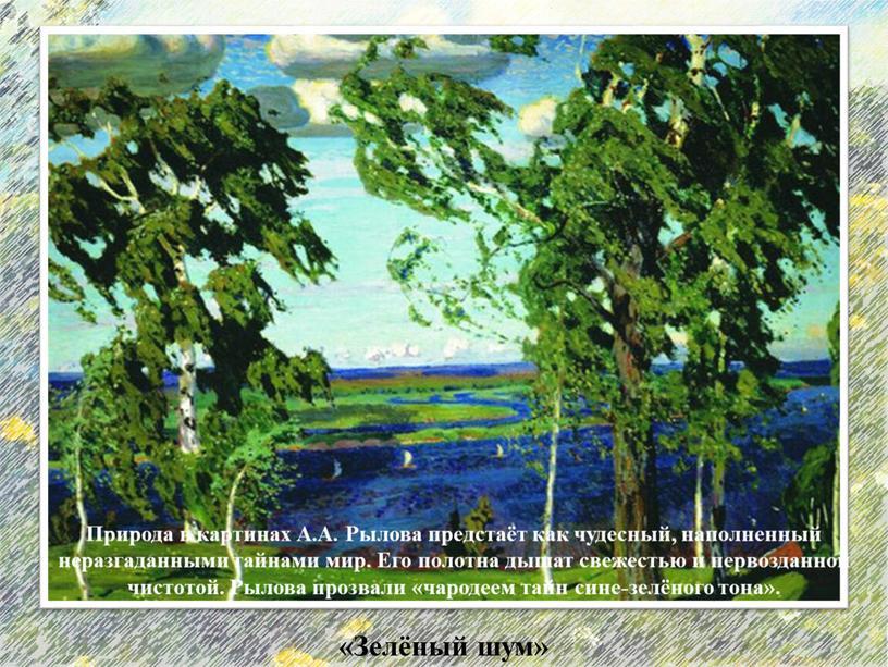Зелёный шум» Природа в картинах