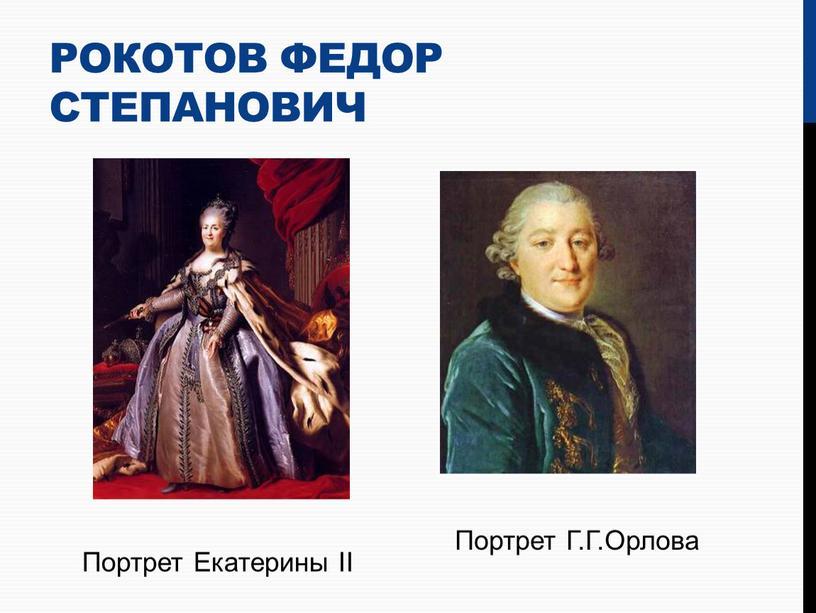 Рокотов Федор Степанович Портрет