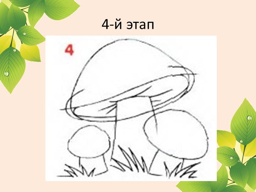4-й этап