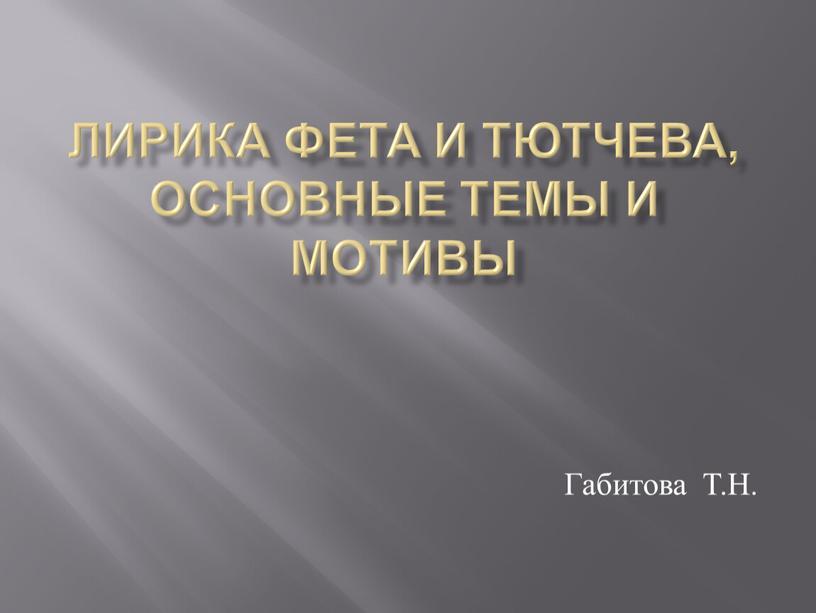 Лирика Фета и Тютчева, основные темы и мотивы