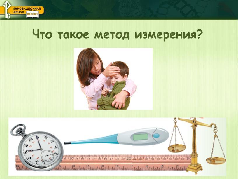 Что такое метод измерения?