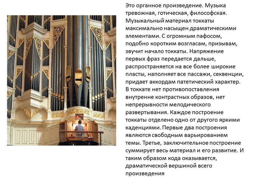 Это органное произведение. Музыка тревожная, готическая, философская